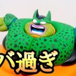 【開封】フィギュアケースに入らない!HGドラゴンボール セル完全セット 開封レビュー!とおちゃんチャンネル