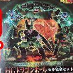HGドラゴンボールセル完全セット開封(^^♪