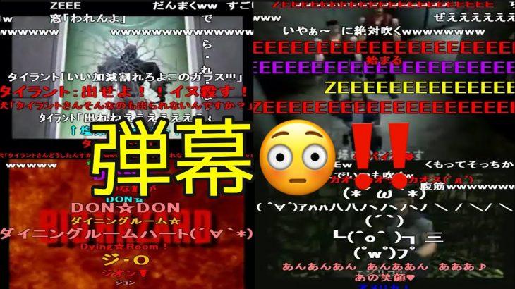 【MADアニメ】バイオハザードでドラゴンボール(弾幕コメ付き、ニコニコ動画)