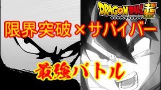 【MAD/AMV】ドラゴンボール超「悟空 VS サイタマ 最強バトル」 ♪限界突破×サバイバー