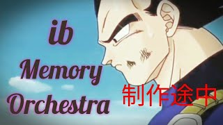 [MAD/AMV]ドラゴンボール ib memory(記憶) orchestra(オーケストラ)ver 制作途中