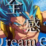【ドラゴンボール超MAD】完全感覚Dreamer