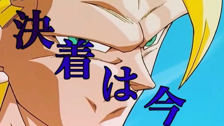 【MAD】ドラゴンボール×IMAGINARY LIKE THE JUSTICE