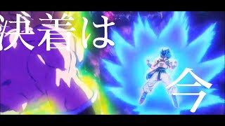 【MAD】ドラゴンボール超ブロリー×IMAGINARYTHEJUSTICE