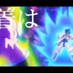 【ドラゴンボールMAD】ドラゴンボール超ブロリー×IMAGINARYTHEJUSTICE