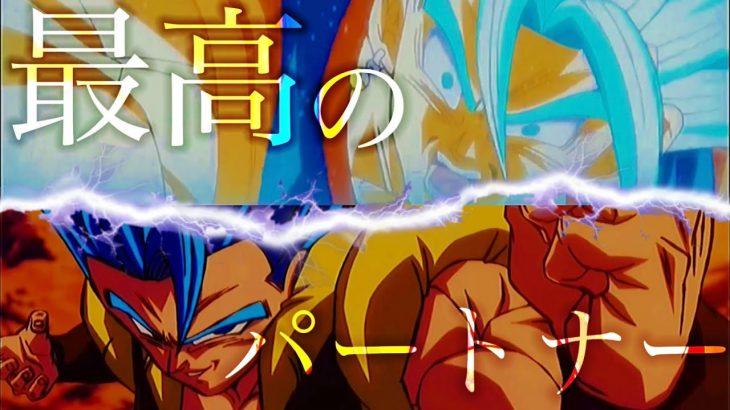 【MAD】ゴジータ&ベジット×W-B-X