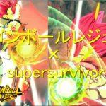 【MAD】ドラゴンボールレジェンズ×supersurvivor