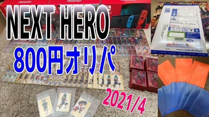 NEXT HERO 800円オリパ SDBH ドラゴンボールヒーローズ 2021年4月