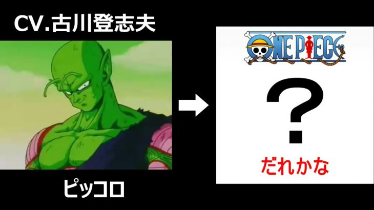 【ONE PIECE】✖【ドラゴンボール】声優さんが同じキャラ※ドラゴンボール超含まず【アニメ/漫画】