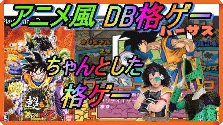 【PS2】超ドラゴンボールZ アニメ風ドラゴンボール格ゲー対決!![ゲスト・スタジオカドタ]