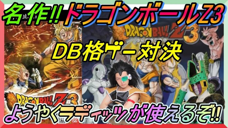 【PS2】ラディッツも使える『ドラゴンボールZ3』対決!!ドラゴンボール本格派格ゲー[ゲスト・スタジオカドタ]