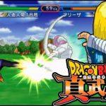 PSP『ドラゴンボールZ 真・武闘伝』人造人間18号でアーケードモードクリア【マルカツ!レトロゲーム】