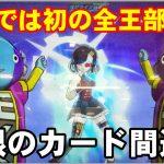 動画では初の全王部屋決戦【SDBH】【スーパードラゴンボールヒーローズ】