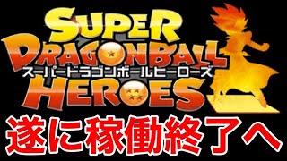 【SDBH】悲報!公式からヒーローズ稼働終了へ!【スーパードラゴンボールヒーローズ 稼働終了 ビッグバンミッション】