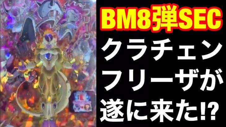 【SDBH】 BM8弾SECにクラチェンのフリーザ登場か!?【スーパードラゴンボールヒーローズ ビッグバンミッション8弾SEC】