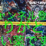 【SDBH】スーパードラゴンボールヒーローズ1,000円ガチャ!チャンネル登録ありがとういい薬です👍