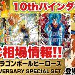 【SDBH】スーパードラゴンボールヒーローズ!10thバインダーセットSECカード相場情報!登場2週目で価値が上がってる!?