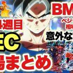 【SDBH】スーパードラゴンボールヒーローズ!BM7弾稼働4週目のSEC&ベジット:ゼノ相場まとめ!意外な高騰が起きてるぞ!?