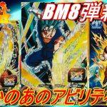 【SDBH】BM8弾新キャンペーン2種類のアビリティ紹介!!【スーパードラゴンボールヒーローズ】