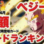 【SDBH】スーパードラゴンボールヒーローズ!ベジータ高額カードランキングTOP10!SH弾以降のカードでNO.1になるのは!?