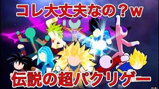 【パクリ】世界中で大人気のあのアニメのパクリゲーム【Stickman Warriors Shadow】