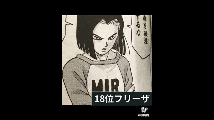 (ネタバレ注意」ドラゴンボールスーパー最強キャラランキングTOP20(個人)^_^