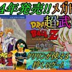 【メガドライブ】『ドラゴンボールZ 武勇烈伝』(1994年発売)メガドラ版 超武闘伝[ゲスト・スタジオカドタ]