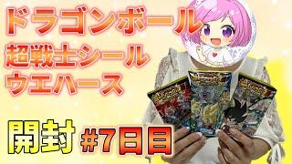 ついに来たァァァァァ!!!!! ドラゴンボール超戦士シールウエハースZ 心優しきサイヤ人を20枚開封!part7【Dragon Ball】