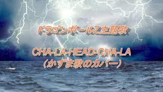 ドラゴンボールZ主題歌CHA-LA HEAD-CHA-LA(かずま歌のカバー)