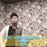 🆕【フル歌詞】でてこい とびきりZENKAIパワー!/MANNA(cover) ☆アニメ ドラゴンボールZ エンディング☆
