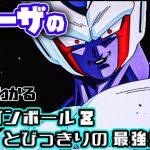 【ドラゴンボールZ】悟空vsフリーザの兄ちゃん!【とびっきりの最強対最強】