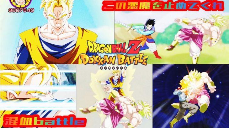 ドラゴンボールドッカンバトルdragonballzdokkanbattle perfect ultimate battle#dragonballz#dokkanbattle#ドッカンバトル
