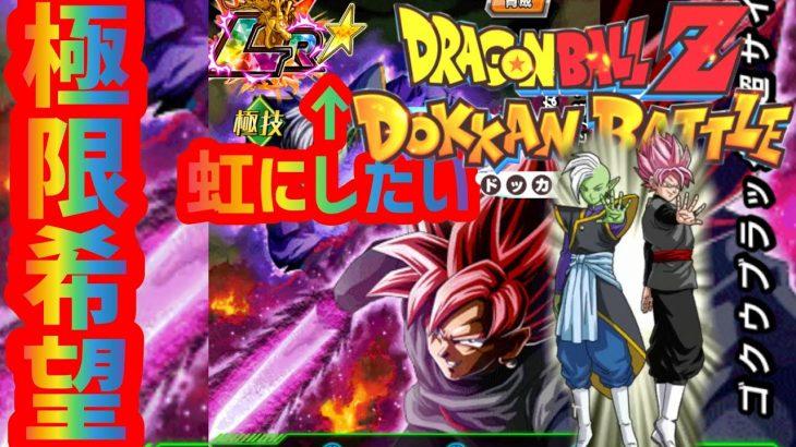 ドラゴンボールドッカンバトルdragonballzdokkanbattle ultimate perfectbattle#dragonballz#dokkanbattle#ドッカンバトル