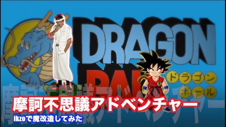 【ikzo】ドラゴンボール / 摩訶不思議アドベンチャー (魔改造してみた)吉幾三 マッシュアップ