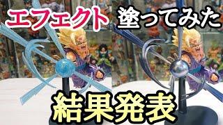【作業動画+結果発表】リペイントしてみた!ドラゴンボール G-materia 孫悟飯のエフェクトパーツ !とおちゃんチャンネル