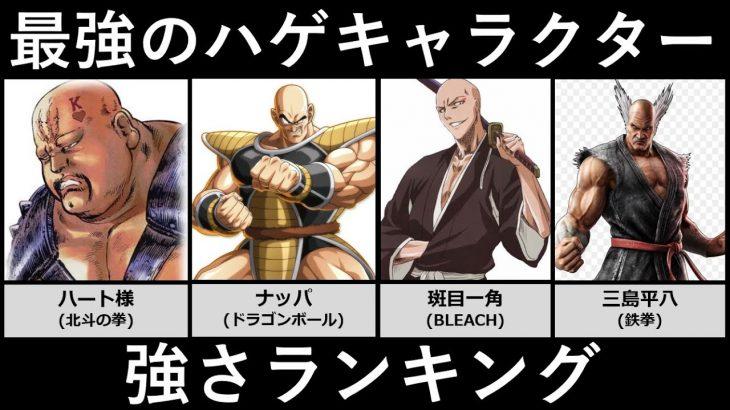 最強のハゲキャラクター強さランキング【アニメ・漫画・ゲーム比較】