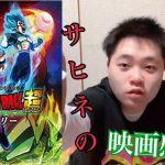 ドラゴンボール超ブロリー 映画紹介!