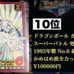 高額取引価格ランキング!ドラゴンボールカードダス編!