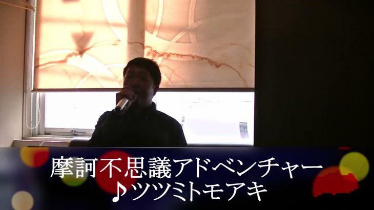 高橋洋樹「摩訶不思議アドベンチャー」初代ドラゴンボール【歴代ドラゴンボール主題歌を歌おう!企画❶🐲】