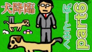 【笑う聖者の後進】犬犬犬ドラゴンボール超最終回の話。