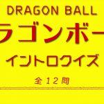 ドラゴンボール イントロクイズ