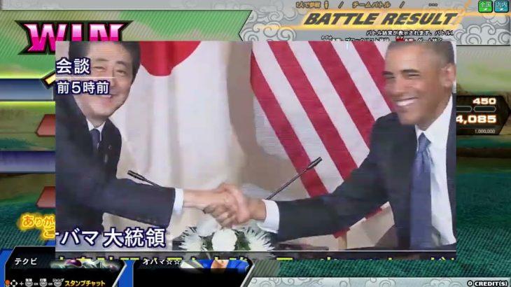 オバマ大統領来日!!【ドラゴンボールzenkaiバトル】