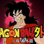 龙珠 雅木茶 外传  ドラゴンボール ヤムチャ外伝 01   Dragon Ball  Yamcha Side Story  日本漫画