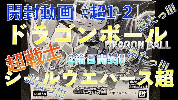 [開封動画#超1-2]ドラゴンボール 超戦士シールウエハース超(第1弾) -DRAGON BALL CHOUSENSHI SEAL WAFERS SUPER(SERIES 1)