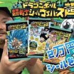 【開封動画】#ドラゴンボール  ドラゴンボール超 超戦士シールウェハースで2万円するシールを当てろ!!
