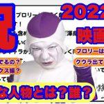 【#悟空の日 に速報】祝!ドラゴンボール 超映画化を完全考察【2022】