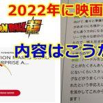 2022年にドラゴンボール超の最新映画が公開!内容はこうなる!