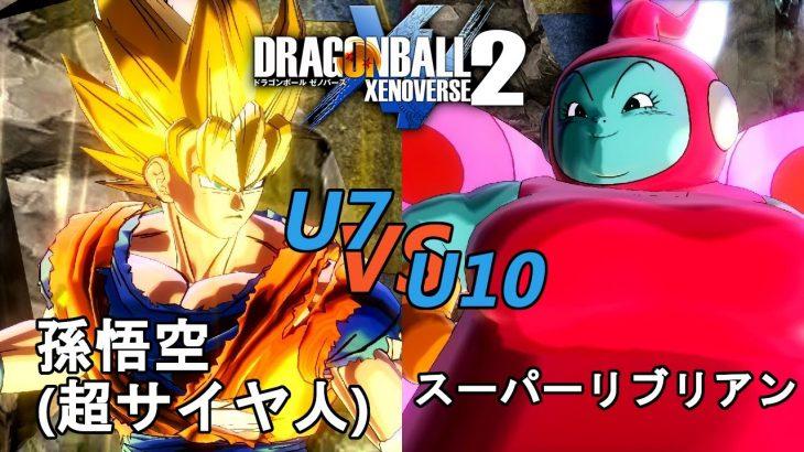 ドラゴンボールゼノバース2 宇宙サバイバル編2-37 孫悟空(超サイヤ人)VSスーパーリブリアン Dragon Ball Xenoverse 2