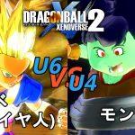 ドラゴンボールゼノバース2 宇宙サバイバル編3-2 キャベ(超サイヤ人)VSモンナ Dragon Ball Xenoverse 2