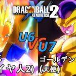 ドラゴンボールゼノバース2 宇宙サバイバル編3-3 キャベ(超サイヤ人2)VSゴールデンフリーザ(天使) Dragon Ball Xenoverse 2